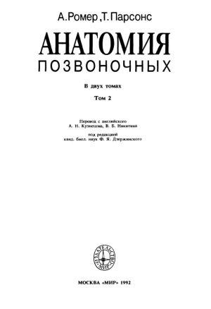 Анатомия позвоночных. Том II