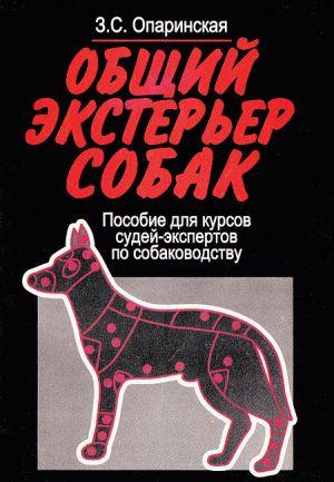 Общий экстерьер собак (Пособие для курсов судей-экспертов по собаководству)