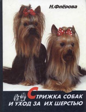 Стрижка собак и уход за их шерстью