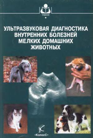 Ультразвуковая диагностика внутренних незаразных болезней мелких домашних животных