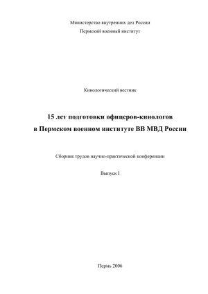 15 лет подготовки офицеров-кинологов в Пермском военном институте ВВ МВД России