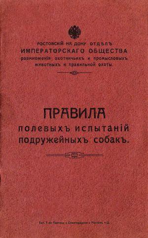 Правила полевых испытаний подружейных собак, 1913 г.