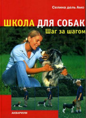 Школа для собак. Шаг за шагом.