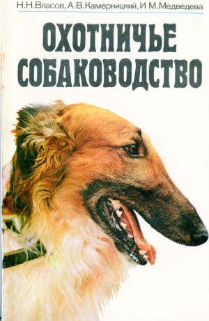 Охотничье собаководство