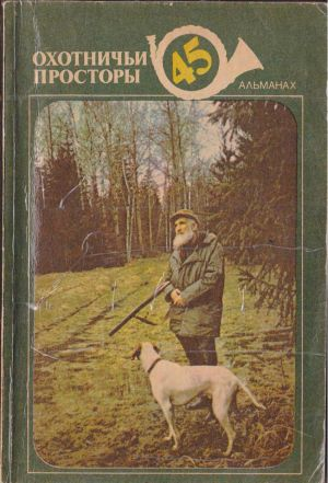 Альманах ''Охотничьи просторы'' 1988'45
