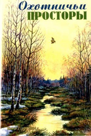 Альманах ''Охотничьи просторы'' 2004'40 (02)