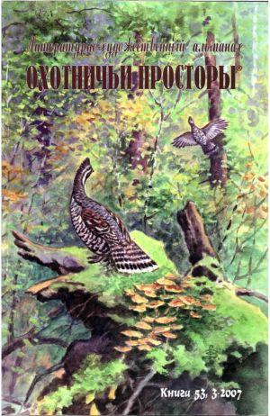 Альманах ''Охотничьи просторы'' 2007'53 (03)