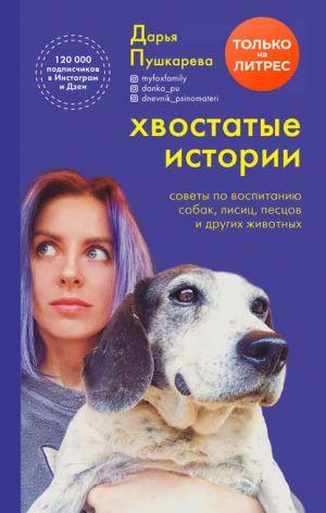 b_300_0_16777215_0_0_images_covers_39853463-darya-pushkareva-hvostatye-istorii-sovety-po-vospitaniu-sobak-lisic-pescov.jpg