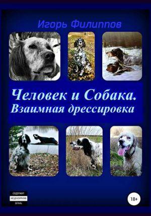 b_300_0_16777215_0_0_images_covers_54308670-igor-andreevich-filippov-chelovek-i-sobaka-vzaimnaya-dressirovka.jpg